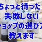 【知らないと後悔】沖縄であなたに合ったダイビングショップを選ぶコツ
