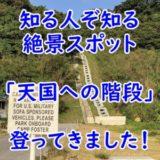 北谷町の絶景「天国への階段」登ってみた!そこにあったものとは…