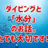 シニアダイバー必見!ダイビング中の効果的な水分補給方法とは?