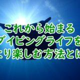 【ライセンス取得後の楽しみ方】新米ダイバースタートマニュアル