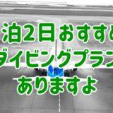 【1泊2日・到着日OK】沖縄ダイビング最短コースおすすめ3つ